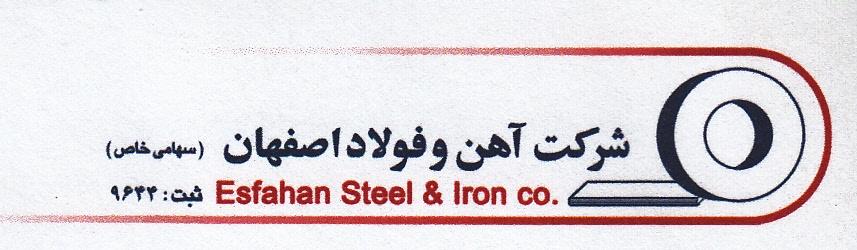 شرکت آهن و فولاد اصفهان :
