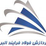 شرکت پردازش فولاد فرایند البرز :