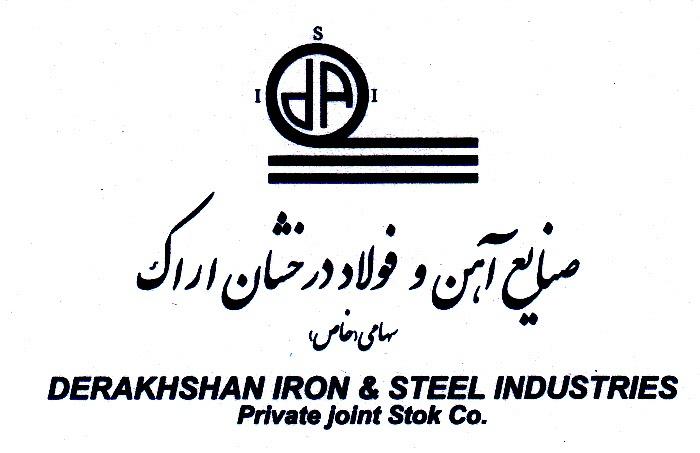 شرکت  فولاد درخشان اراک :