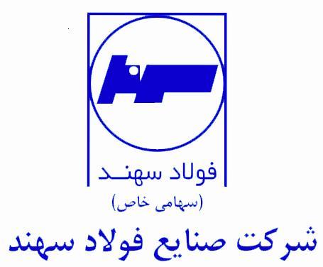 شرکت  فولاد سهند آغاز :